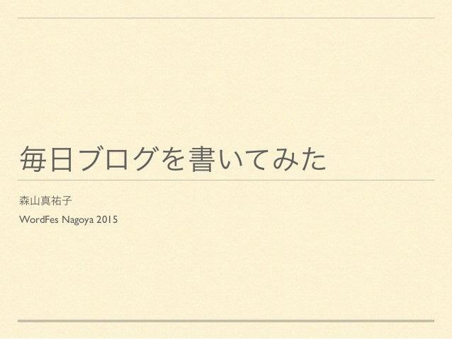 毎日ブログを書いてみた 森山真祐子 WordFes Nagoya 2015
