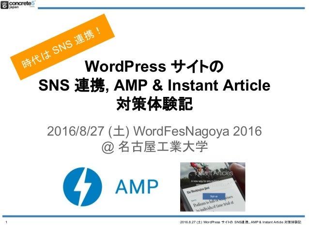 2016.8.27 (土) WordPress サイトの SNS連携、AMP & Instant Article 対策体験記 WordPress サイトの SNS 連携, AMP & Instant Article 対策体験記 2016/8/2...