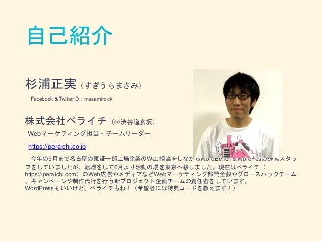 リスティング広告とWordPressを活用した集客を考えよう【WordFes Nagoya2017】 Slide 2