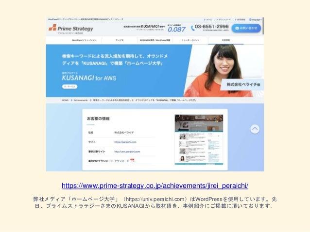 リスティング広告とWordPressを活用した集客を考えよう【WordFes Nagoya2017】 Slide 3