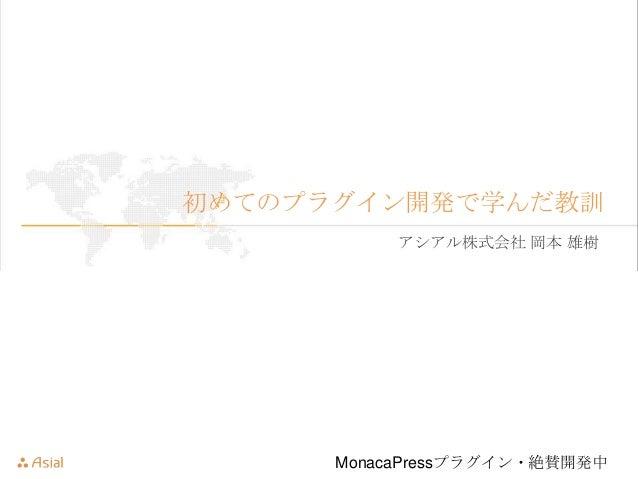 MonacaPressプラグイン・絶賛開発中 初めてのプラグイン開発で学んだ教訓 アシアル株式会社 岡本 雄樹