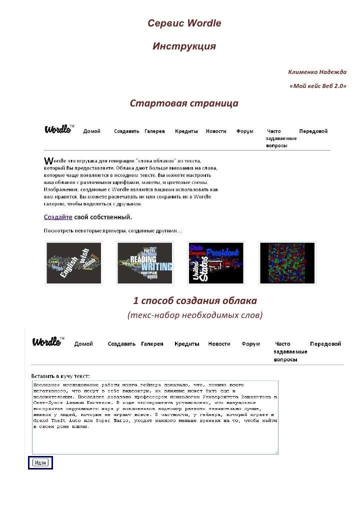 Сервис Wordle<br />Инструкция<br />Клименко Надежда<br />«Мой кейс Веб 2.0»<br />Стартовая страница<br />1 способ создания...