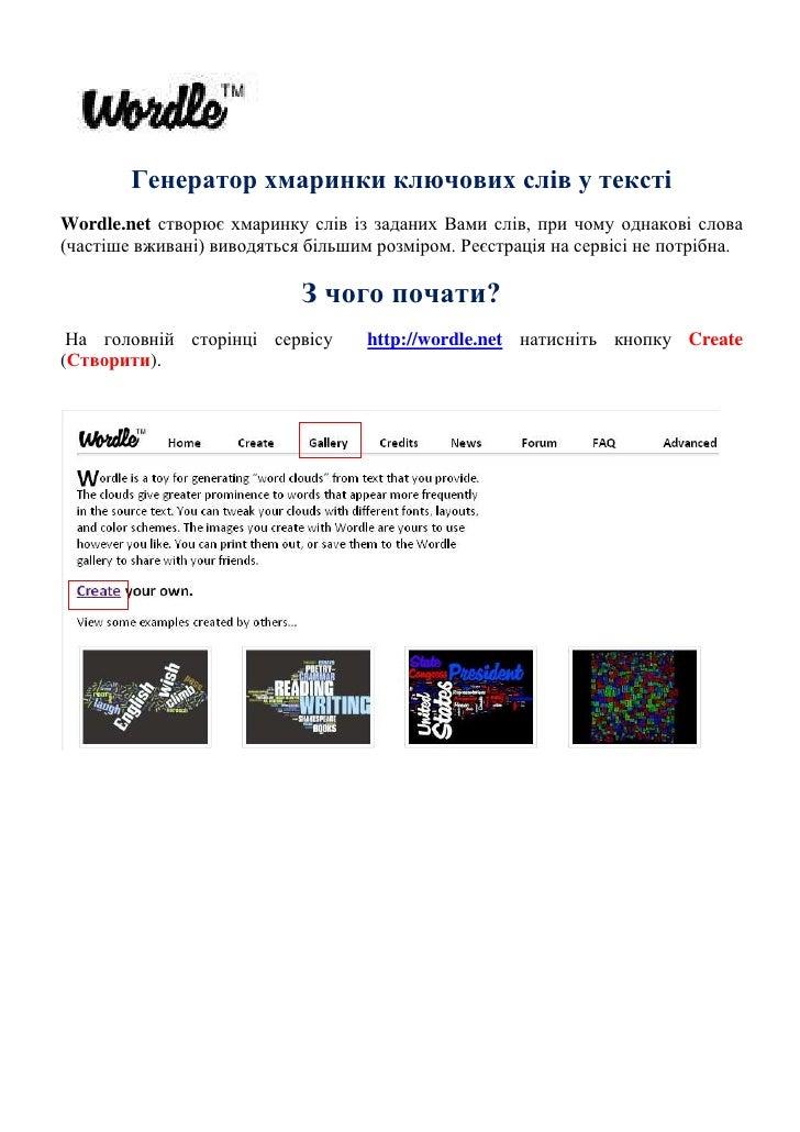 Генератор хмаринки ключових слів у тексті<br />Wordle.net створює хмаринку слів із заданих Вами слів, при чому однакові сл...