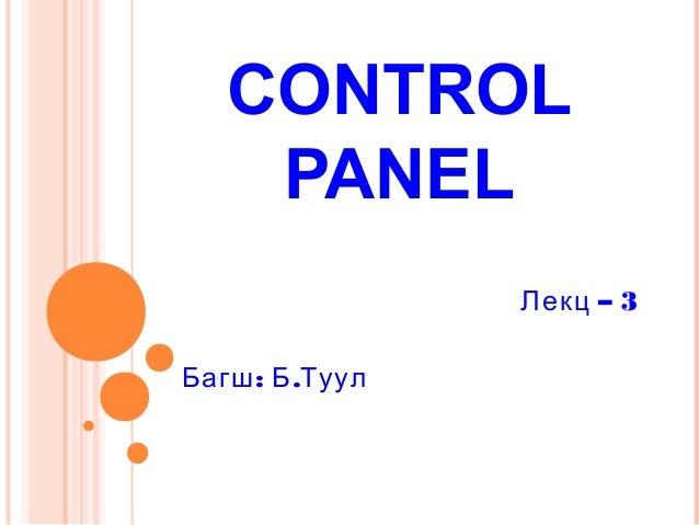 CONTROL PANEL – 3Лекц : .Багш Б Туул