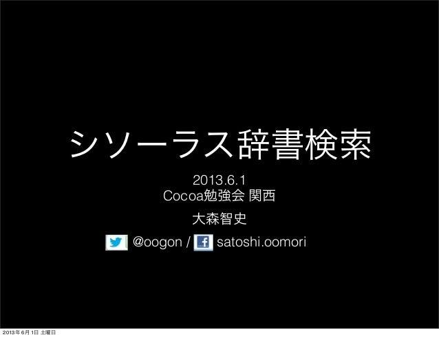 シソーラス辞書検索2013.6.1Cocoa勉強会 関西大森智史@oogon / satoshi.oomori2013年 6月 1日 土曜日
