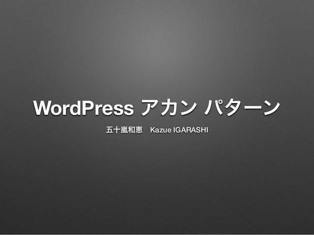 WordPress アカン パターン  五十嵐和恵 Kazue IGARASHI