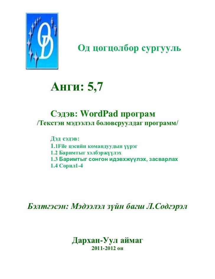 Од цогцолбор сургууль     Анги: 5,7     Сэдэв: WordPad програм  /Текстэн мэдээлэл боловсруулдаг программ/     Дэд сэдэв:  ...