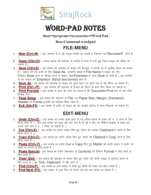 Wordpad Notes Hindi Notes
