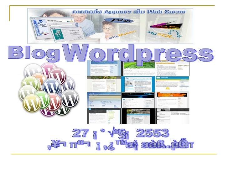 Wordpress 27 มกราคม 2553 โดย นายสมโภช พิมพ์พงษ์ต้อน Blog
