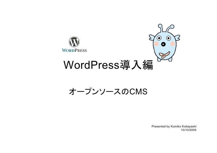 WordPress              CMS                      Presented by Kumiko Kobayashi                                      10/10/2...