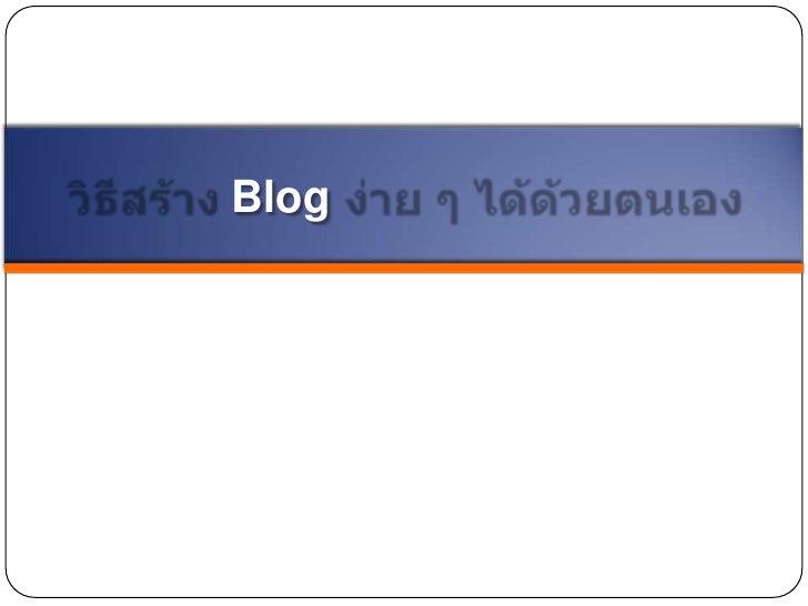 วิธีสร้าง Blog ง่าย ๆ ได้ด้วยตนเอง<br />