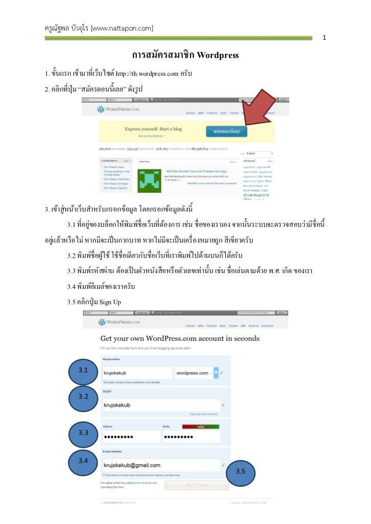 ครูณัฐพล บัวอุไร [www.nattapon.com]                                                                                       ...