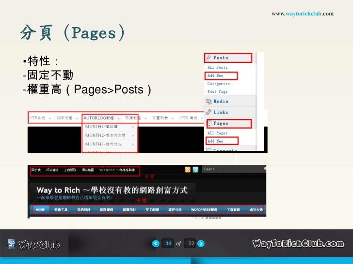 www.waytorichclub.com分頁(Pages)•特性:-固定不動-權重高(Pages>Posts)                    14 of   22