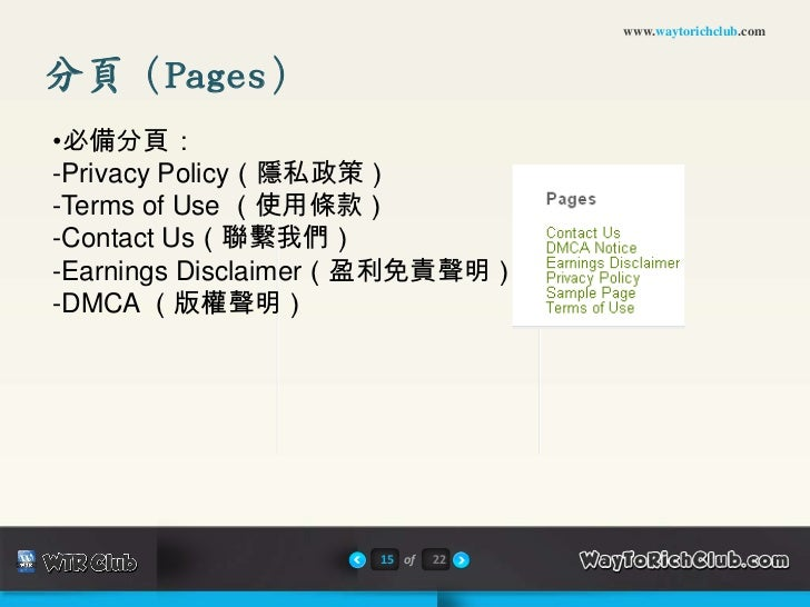 www.waytorichclub.com分頁(Pages)•必備分頁:-Privacy Policy(隱私政策)-Terms of Use (使用條款)-Contact Us(聯繫我們)-Earnings Disclaimer(盈利免責聲明)...