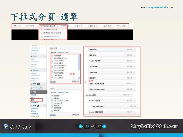 www.waytorichclub.com下拉式分頁-選單           16 of   22