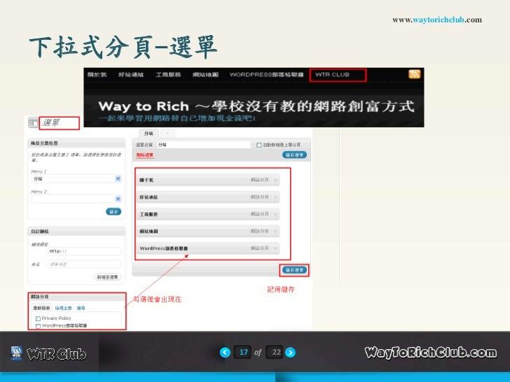 www.waytorichclub.com下拉式分頁-選單           17 of   22