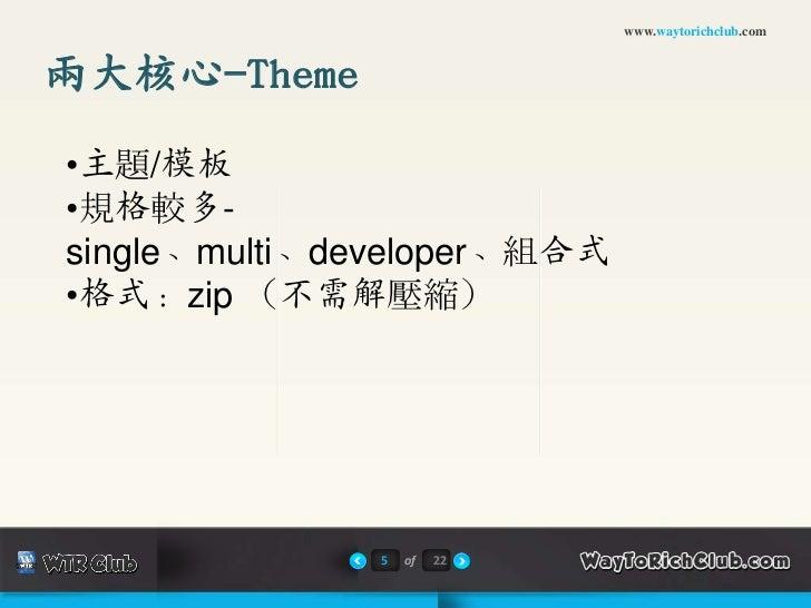 www.waytorichclub.com兩大核心-Theme•主題/模板•規格較多-single、multi、developer、組合式•格式:zip (不需解壓縮)               5   of   22