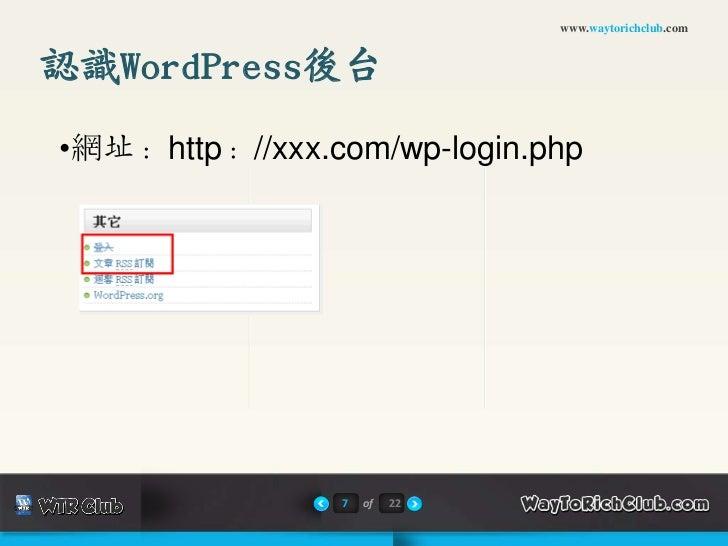 www.waytorichclub.com認識WordPress後台•網址:http://xxx.com/wp-login.php                7   of   22