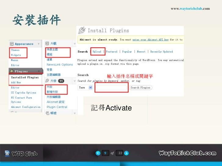 www.waytorichclub.com安裝插件       記得Activate          9   of   22
