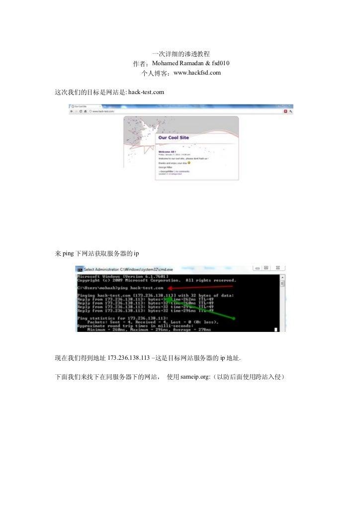 一次详细的渗透教程                  作者: Mohamed Ramadan & fsd010                   个人博客:www.hackfsd.com27这次我们的目标是网站是: hack-test.com...