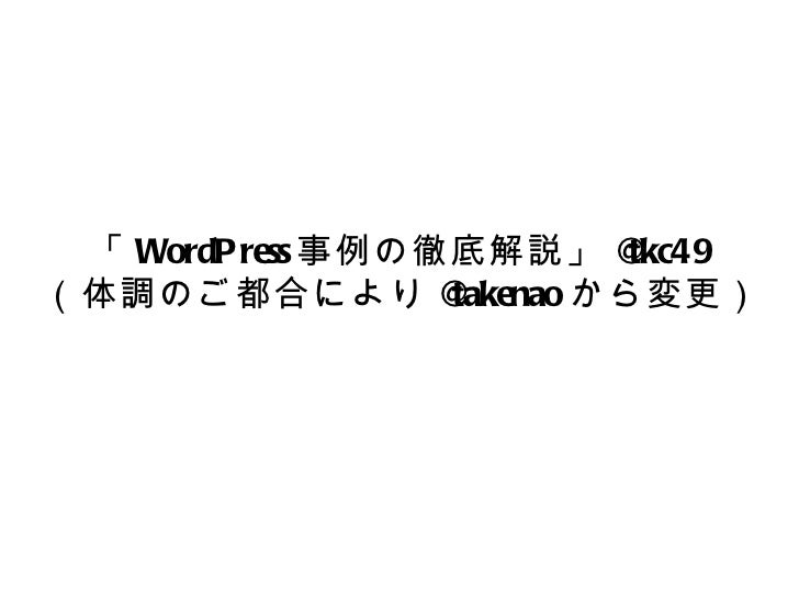 「 WordPress 事例の徹底解説」 @    tkc49(体調のご都合により @     takenao から変更)
