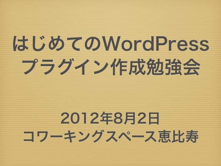 はじめてのWordPress プラグイン作成勉強会   2012年8月2日コワーキングスペース恵比寿
