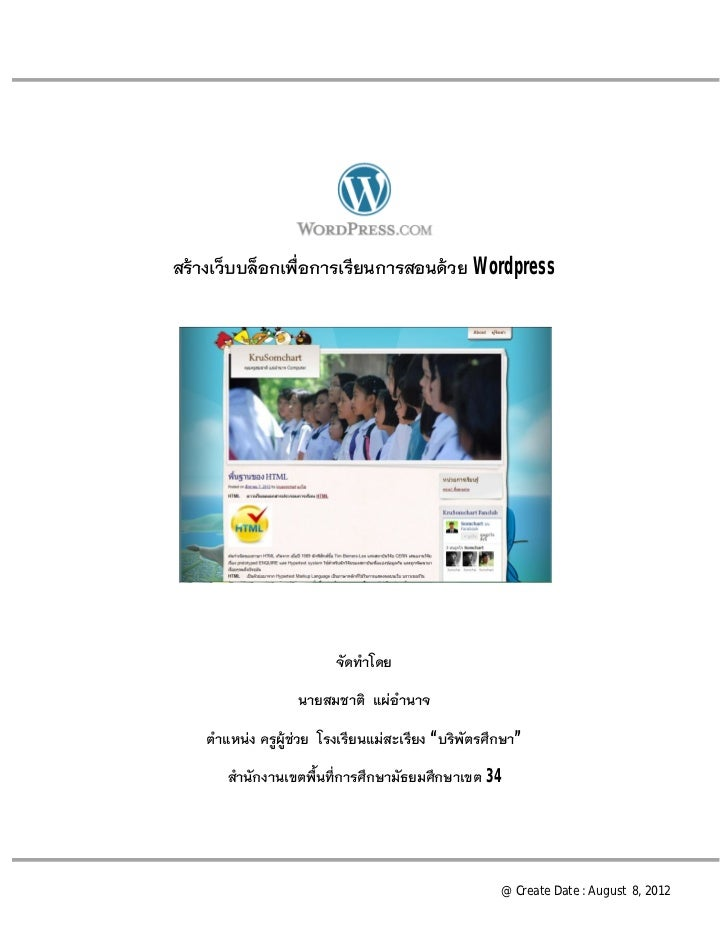 สรางเว็บบล็อกเพื่อการเรียนการสอนดวย Wordpress                         จัดทําโดย                   นายสมชาติ แผอํานาจ   ...