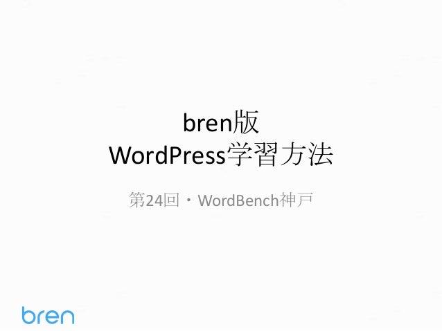 bren版 WordPress学習方法 第24回・WordBench神戸