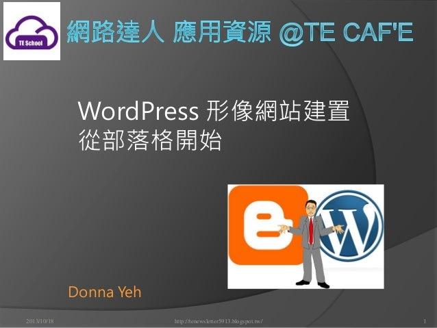 WordPress 形像網站建置 從部落格開始  Donna Yeh 2013/10/18  http://tenewsletter5913.blogspot.tw/  1