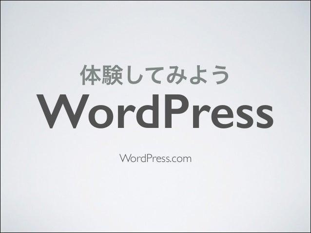 体験してみよう  WordPress WordPress.com