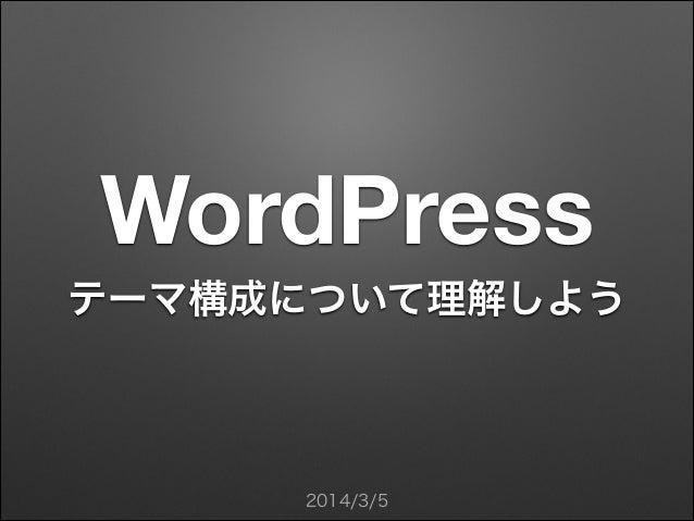 WordPress テーマ構成について理解しよう  2014/3/5