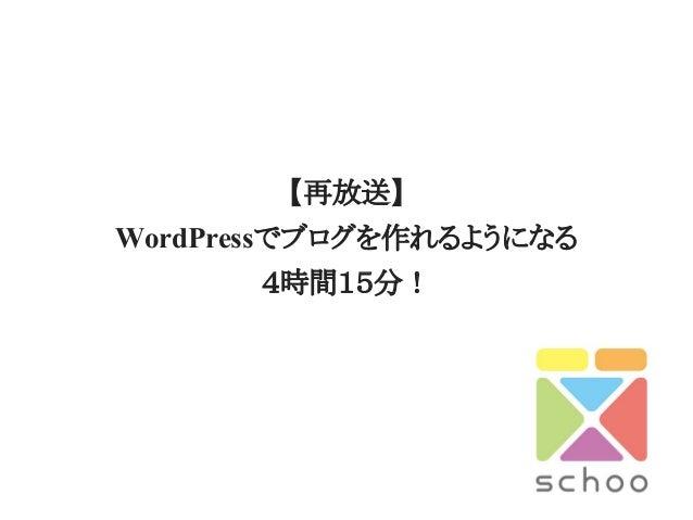 【再放送】Word pressでブログを作れるようになる4時間15分!