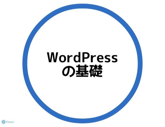 【再放送】Word pressでブログを作れるようになる4時間15分! Slide 3