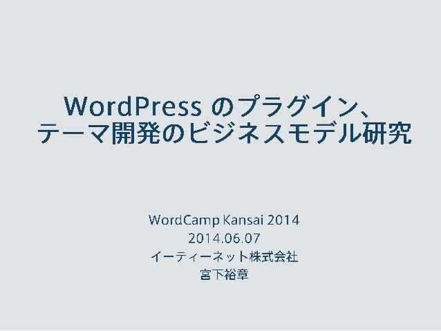 自己紹介 • イーティーネット株式会社 • 岡山市 • http://www.etnet.co.jp/ • WordPress の公式プラグインディレクトリでプラグイン公開(2008年~) • CustomField Template、Ligh...