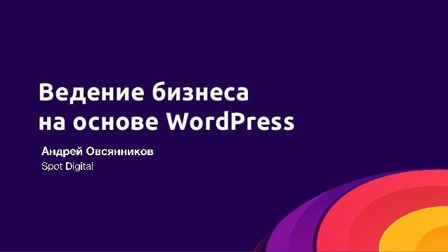 Ведение бизнеса на основе WordPress