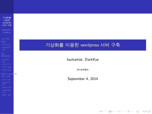 wordpress with nginx on virtualization, jail