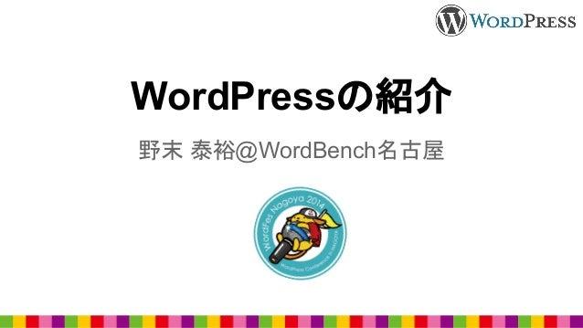 WordPressの紹介 野末 泰裕@WordBench名古屋