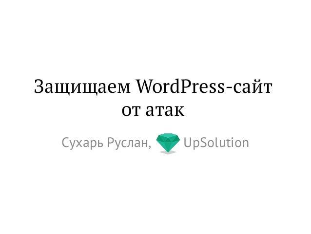Защищаем WordPress-сайт от атак Сухарь Руслан, UpSolution