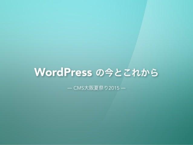 WordPress の今とこれから ― CMS大阪夏祭り2015 ―