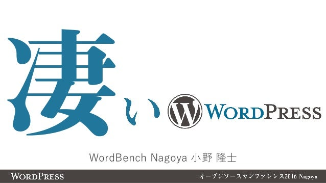 WordBench Nagoya 小野 隆士
