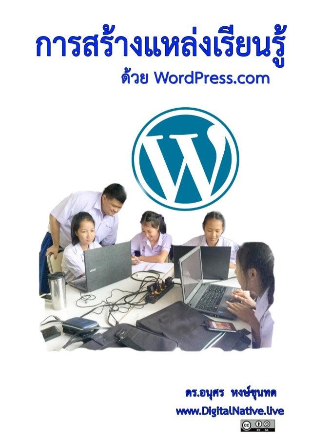 (1) สารบัญ หน้า การสร้างแหล่งเรียนรู้ด้วย Wordpress.com 1 กิจกรรมที่ 1 การสมัครเพื่อขอเข้าใช้งานบล็อก 1 กิจกรรมที่ 2 การเข...