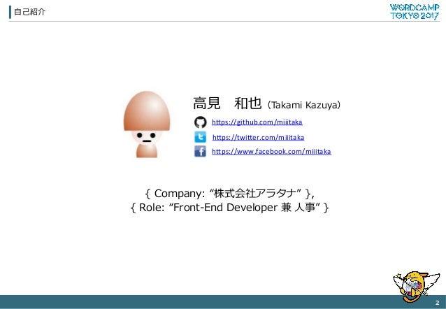 """⾃自⼰己紹介 2   ⾼高⾒見見 和也(Takami Kazuya) h(ps://twi(er.com/miiitaka   h(ps://www.facebook.com/miiitaka   { Company: """"株..."""