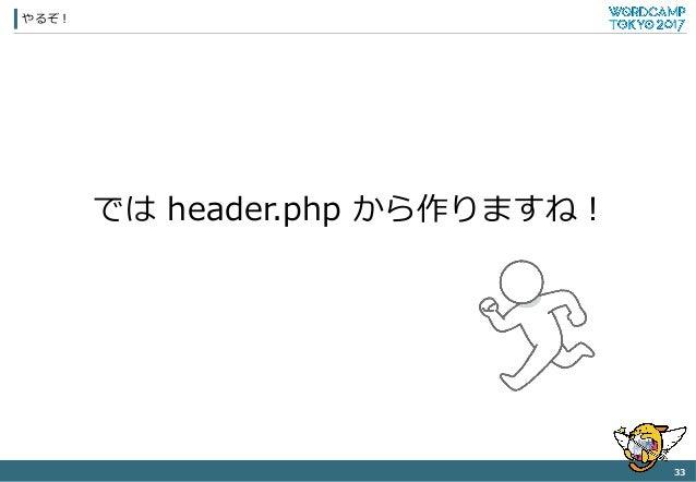 やるぞ! 33   では header.php から作りますね!