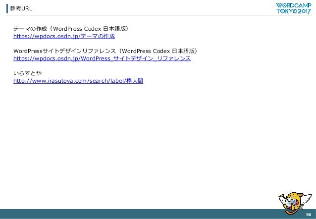 テーマの作成(WordPress Codex ⽇日本語版) https://wpdocs.osdn.jp/テーマの作成 WordPressサイトデザインリファレンス(WordPress Codex ⽇日本語版) https://wpdo...