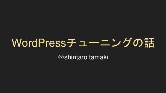 WordPressチューニングの話 @shintaro tamaki