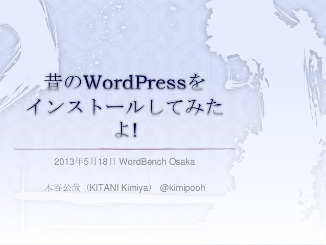 2013年5月18日 WordBench Osaka木谷公哉(KITANI Kimiya) @kimipooh