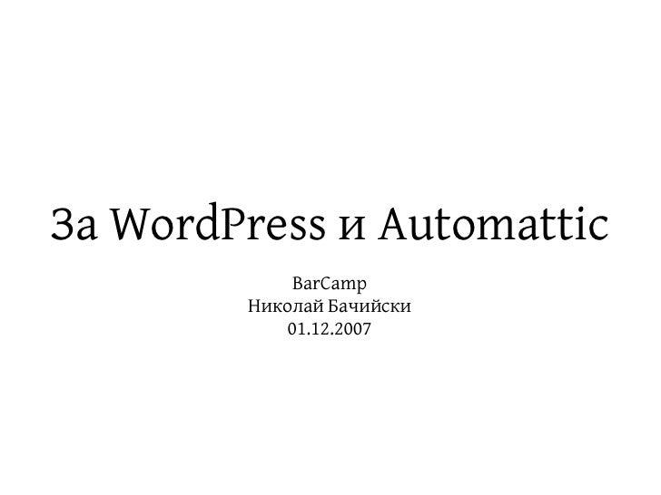 За WordPress и Automattic             BarCamp         Николай Бачийски            01.12.2007