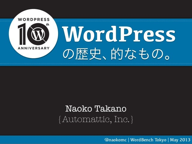 WordPressの歴史、的なもの。Naoko Takano{Automattic, Inc.}@naokomc | WordBench Tokyo | May 2013