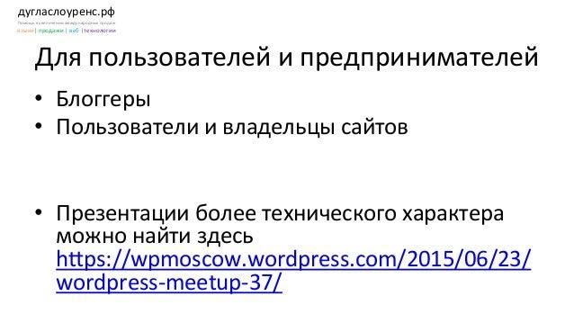 создание многоязычных сайтов на WordPress multisite 20150815 Slide 2