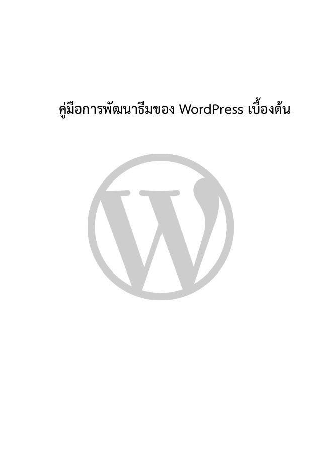 WordPress Theme Development Short Manual